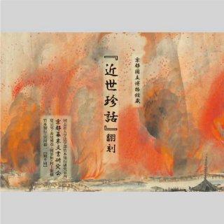 京都国立博物館蔵『近世珍話』翻刻 A4横 30P フルカラー ダウンロード版