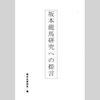 坂本龍馬研究への提言 歴史企画研究叢書 第1輯 A5 56P