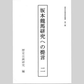 坂本龍馬研究への提言2 歴史企画研究叢書 第2輯 A5 56P