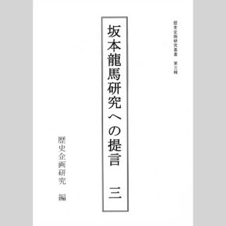 坂本龍馬研究への提言3 歴史企画研究叢書 第3輯 A5 56P