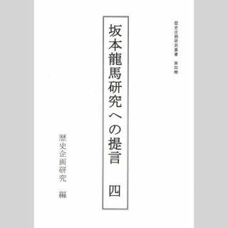 坂本龍馬研究への提言4 歴史企画研究叢書 第4輯 A5 56P