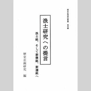 浪士研究への提言 浪士組、そして新徴組、新選組へ 歴史企画研究叢書 第5輯 A5 56P