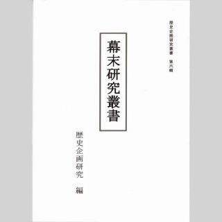 幕末研究叢書 歴史企画研究叢書 第6輯 A5 56P