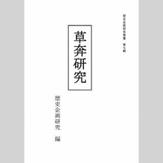 草莽研究 歴史企画研究叢書 第7輯 A5 56P