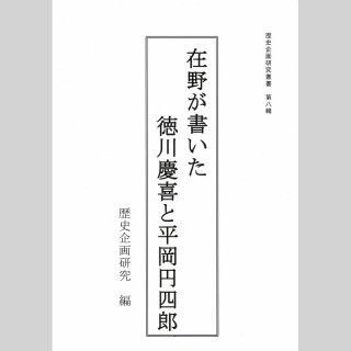 在野が書いた徳川慶喜と平岡円四郎 歴史研究叢書第八輯