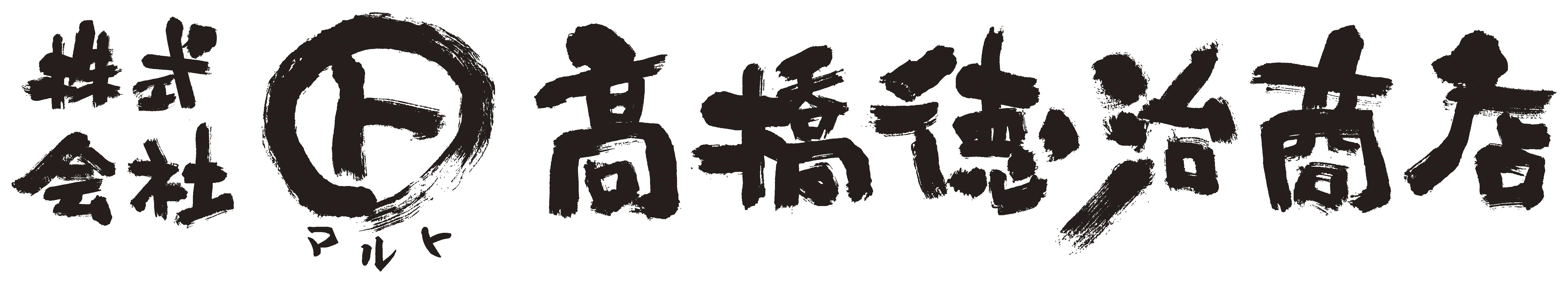 株式会社マルト高橋徳治商店