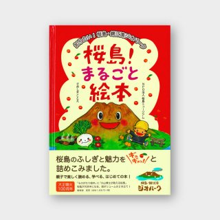 桜島!まるごと絵本〜知りたい!桜島・錦江湾ジオパーク〜