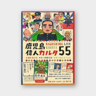 鹿児島偉人カルタ55