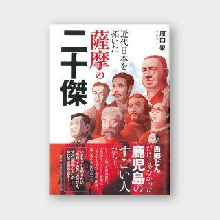 近代日本を拓いた薩摩の二十傑