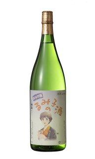 純米吟醸 るみ子の酒 1800ml