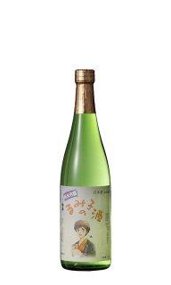 純米吟醸 るみ子の酒 720ml