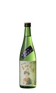 特別純米酒 るみ子の酒 9号酵母 720ml