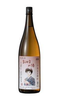 山廃特別純米酒 るみ子の酒 雄町 30BY 1800ml