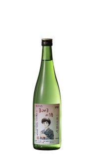 山廃特別純米酒 るみ子の酒 雄町 30BY 720ml