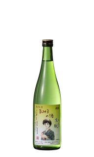 特別純米酒 るみ子の酒 生もと 720ml