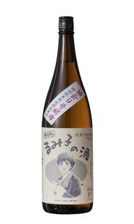 すっぴんるみ子の酒 特別純米無濾過生原酒 9号酵母 1800ml