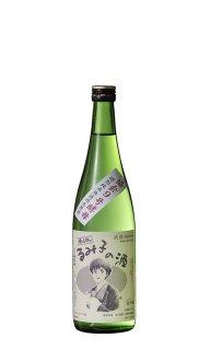 すっぴんるみ子の酒 特別純米無濾過生原酒 9号酵母 720ml
