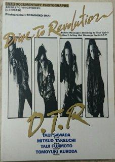 D.T.R/TAIJI/沢田泰司/X JAPAN/写真集 「Drive To Revolution」 D.T.R