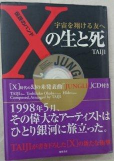 TAIJI/沢田泰司/X JAPAN/エックス/音源/沢田泰司 Taiji 「Xの生と死」 直筆サイン入書籍 CD付