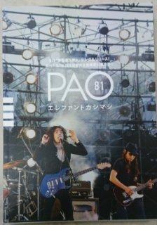 エレファントカシマシ/ファンクラブ会報 PAO 81号から90号、10冊セット