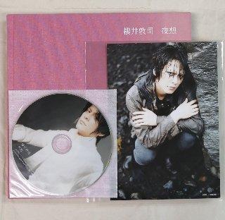櫻井敦司 「夜想」 DVD付 ポストカード付 / 櫻井敦司、初の詩集