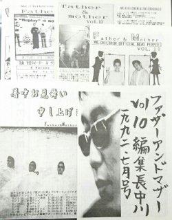 Mr.Children 旧ファンクラブ会報 Father&Mother 10号から最終20号 11冊セット