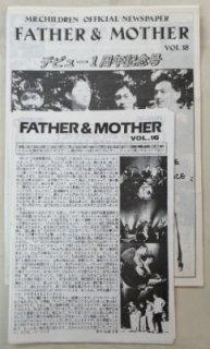 Mr.Children 旧ファンクラブ会報 Father&Mother 16号から最終20号 5冊セット