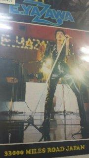 矢沢永吉「33000 MILES ROAD JAPAN」 ツアーパンフレット / 初代コンサートパンフ / ピンナップ付
