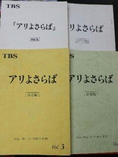 矢沢永吉 TBS「アリよさらば」 台本6冊セット