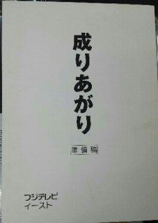 矢沢永吉 フジテレビ「成り上がり」 台本 準備稿