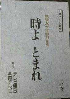 矢沢永吉 テレビ朝日「「時よ、とまれ」 台本 決定稿