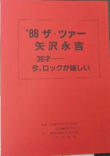 矢沢永吉 「E.YAZAWA 39才 今、ロックが嬉しい」 テレビ台本 1988年