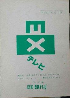 矢沢永吉 日本テレビ 「EXテレビ1992.7.1」 台本 / 決定稿 矢沢永吉特番の台本