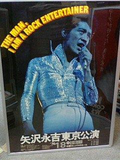 矢沢永吉 「33000 MILES ROAD JAPANツアー」 告知ポスター 中野サンプラザ