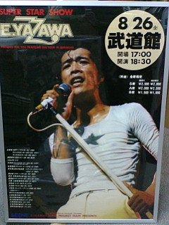 矢沢永吉 「TRAVELING BUSツアー」 1977年武道館公演・告知ポスター