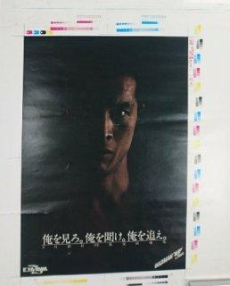 矢沢永吉 「GOLD RUSHツアー/俺を見ろ。俺を聞け。俺を追え。」 修正前・色校版ポスター 変型