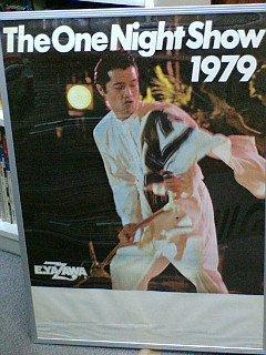 矢沢永吉 「THE ONE NIGHT SHOWツアー」 ポスター 館名無し 1979年 / 立ち姿、肩にタオル