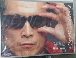矢沢永吉 「矢沢ヒストリー」 告知ポスター 「あんた、矢沢、好きかい?」 A1サイズ