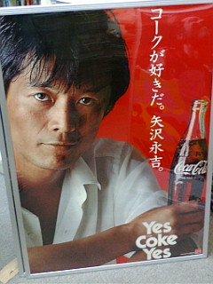 矢沢永吉 「コークが好きだ。矢沢永吉」 ポスター 縦型 赤版