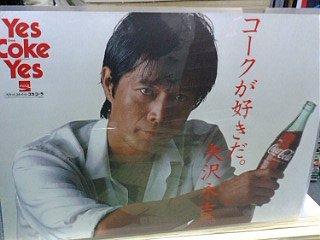 矢沢永吉 「コークが好きだ。矢沢永吉」 横型 白版