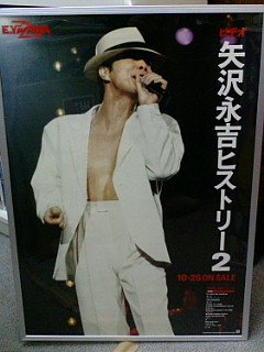 矢沢永吉 「矢沢ヒストリー2」 ポスター 白スーツ タテ
