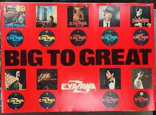 矢沢永吉 「BIG TO GREAT」 1980年 ポスター B2サイズ
