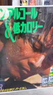 矢沢永吉 バービカン / ポスター B1サイズ