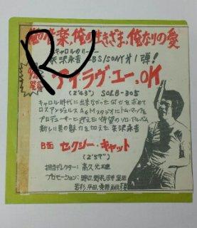 矢沢永吉 I LOVE YOU,OK EP プロモーション・レコード SONY