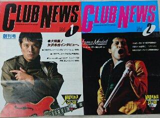 矢沢永吉 Club news 創刊1号から104号(最終号)103冊セット/49号欠/ダイヤモンド・・・1号付