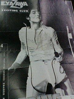 矢沢永吉 「エキサイティングマガジン」 1号から最終号(22・23合併号)・号外 23冊セット