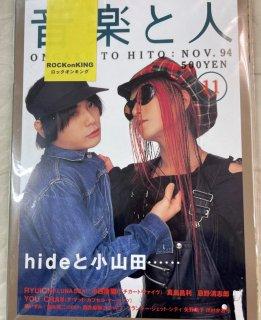 音楽と人 12 / hide + 小山田圭吾22頁