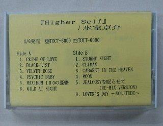 氷室京介 「higher self」 プロモーション・カセットテープ