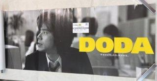 宮本浩次 DODA ポスター 2種類セット / 非売品 デューダ プロモーション用ポスター