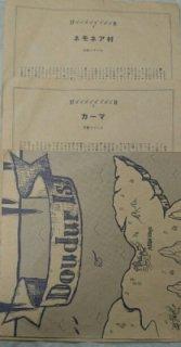 草野マサムネ 短編小説「DOUDUR TOUR/ドゥードゥルツアー」 3部セット / 第2回の「カーマ」、第4回「ネモネア村」、第5回「スピッシア」